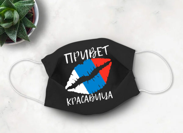 Russian Flag Face Mask Russian Lips Privet 2020 Face Mask